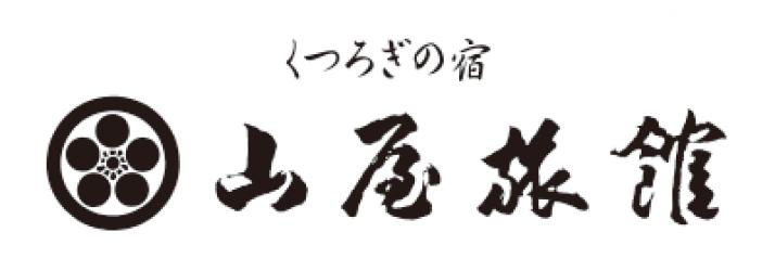 くつろぎの宿 山屋旅館 | 長崎県平戸市生月町